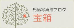 児島写真館ブログ