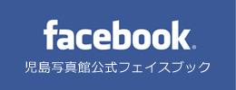 児島写真館公式facebook