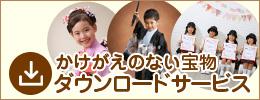 児島写真館のダウンロードサービス